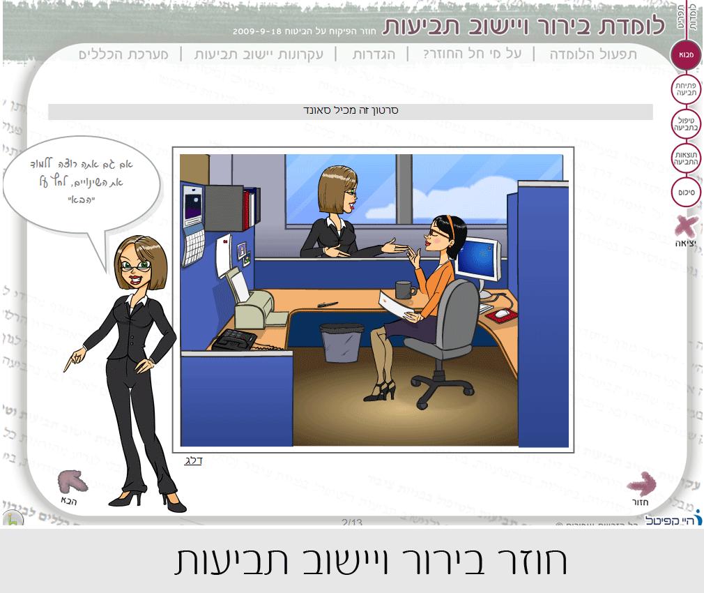 למידה מתוקשבת, ביטוח פנסיוני בישראל, פילת